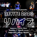 Revive 2020 Ticket Image